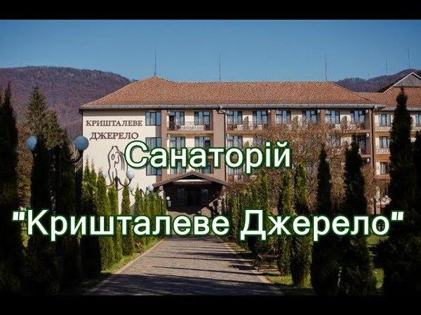 Санаторій Кришталеве Джерело Солочин