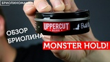 Uppercut monster hold обзор бриолина сильной фиксации