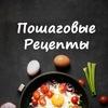 Пошаговые Рецепты   Вкуснятина