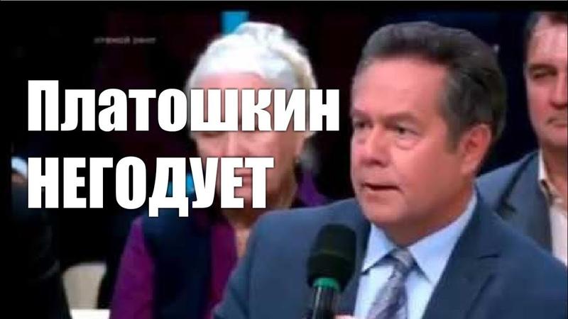 Платошкин РВЁТ и МЕЧЕТ на первом канале