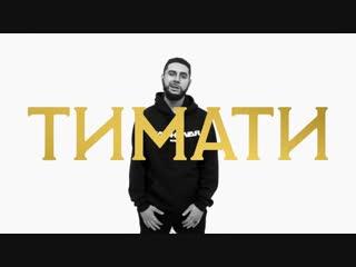Премьера клипа! Satyr (Сатир) - Тимати (Пародия)