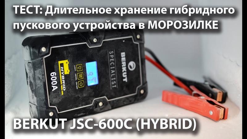 Тест Длительное хранение гибридного устройства BERKUT JSC-600C(НYBRID) в морозилке при -13