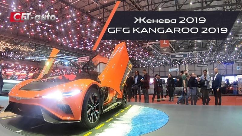 Обзор GFG KANGAROO (Кэнгэру - необычный спорткар с клиренсом от 140 до 260мм)