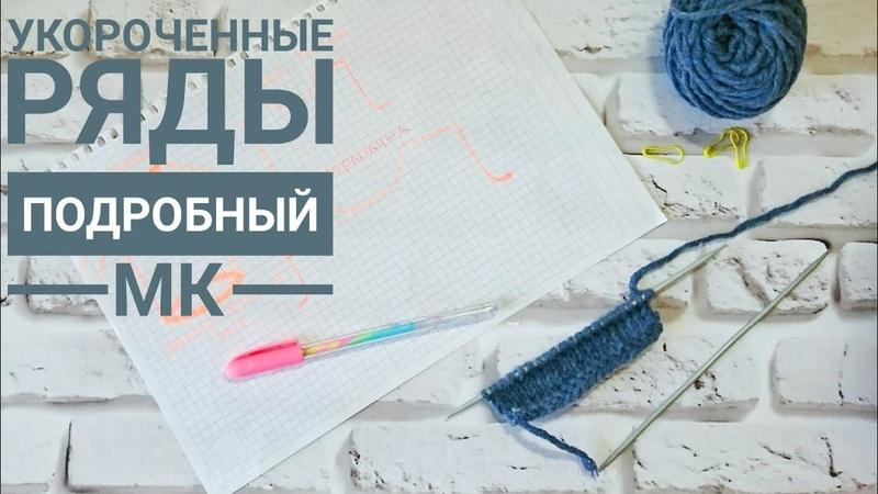 УКОРОЧЕННЫЕ РЯДЫ 3 СПОСОБА ВЯЗАНИЯ Подробный МК. Mariya VD.