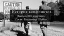 023 История конфликтов Апартеид