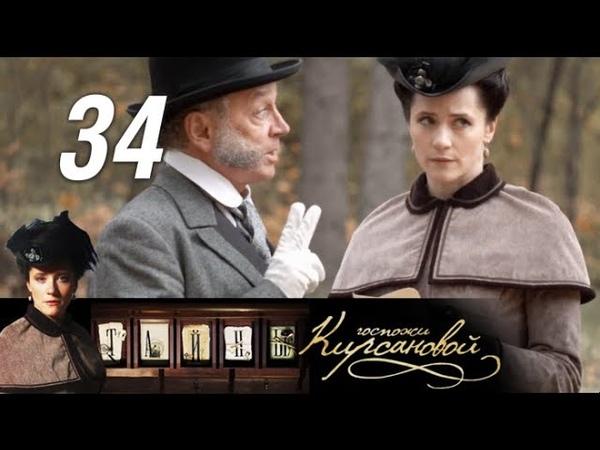 Тайны госпожи Кирсановой. Тело. 34 серия (2018) Исторический детектив @ Русские сериалы