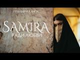 Samira (Самира) - Ради любви (ПРЕМЬЕРА КЛИПА 2018)