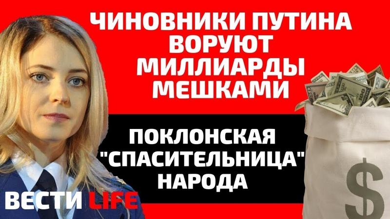 Чиновники Путина воруют миллиарды | Поклонская спасительница народа