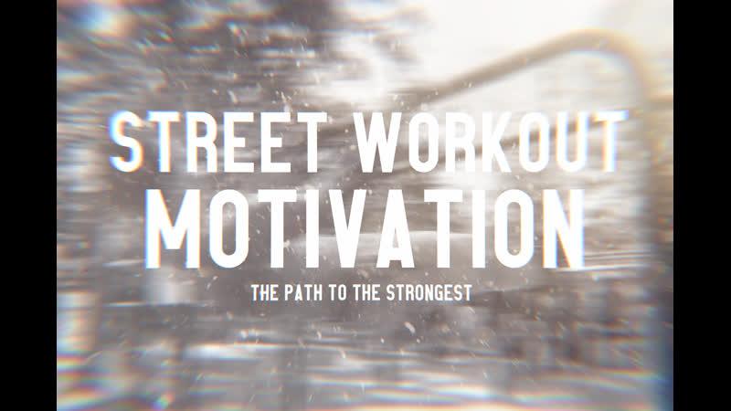 STREET WORKOUT MOTIVATION[TS]