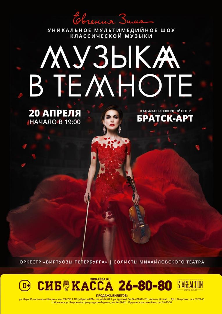 Афиша Иркутск МУЗЫКА В ТЕМНОТЕ / 20 апреля 2019 / Братск-Арт