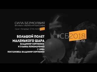 Владимир Сергиенко и Ульяна Пономаренко - Большой полёт маленького шара | Фестиваль Сила Безмолвия 2018 весна