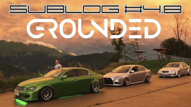 SUBlog 4.8: Тот самый Grounded event часть 1