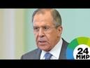 Лавров призвал США на деле доказать приверженность принципу суверенитета - МИР 24
