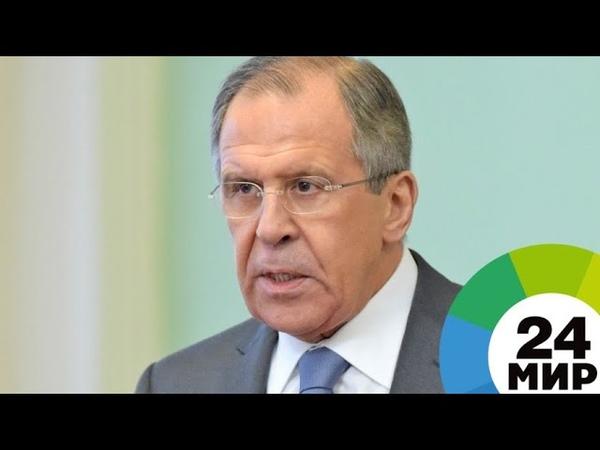 Лавров призвал США на деле доказать приверженность принципу суверенитета МИР 24