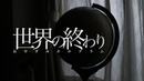 【MV】おやすみホログラム「世界の終わり」 / OYASUMI HOLOGRAM [the end of the world]