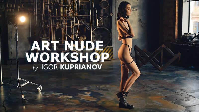 Арт ню воркшоп Игоря Куприянова в Полигоне СПб 18 Art Nude Workshop by Igor Kuprianov @ POLYGON 5 11 2018 Vlada Heidrich