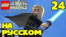 Игра ЛЕГО Звездные войны The Complete Saga Прохождение 24 серия LEGO Star Wars