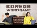 Korean Word Chain Game: 끝말잇기! [TalkToMeInKorean]