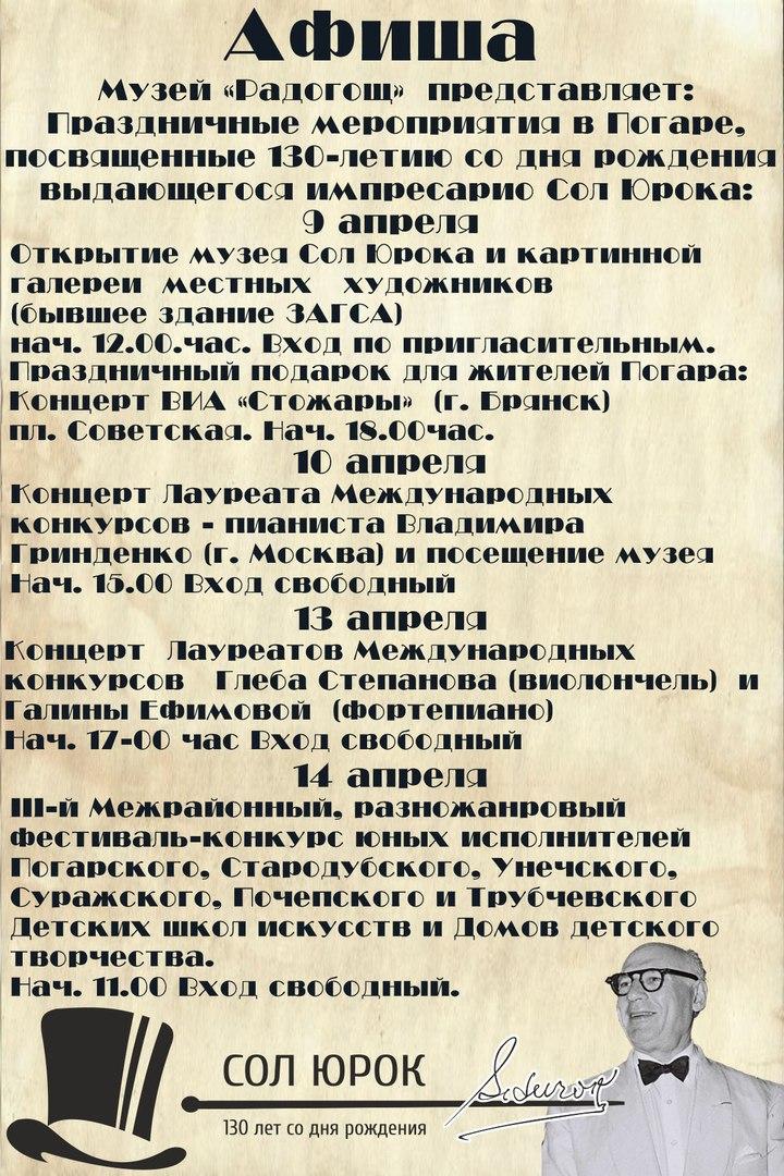 Праздники посвященные 130-летию импресарио Сол Юрока