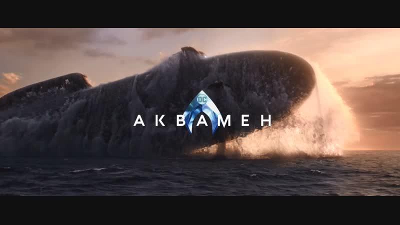 Почувствуй разницу в IMAX, Аквамен