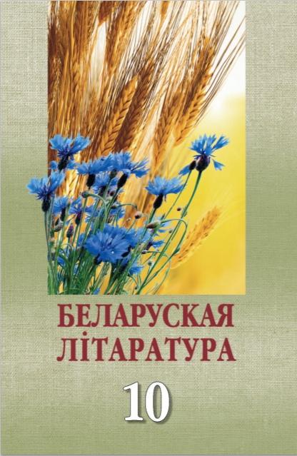 10 класс Белорусская литература