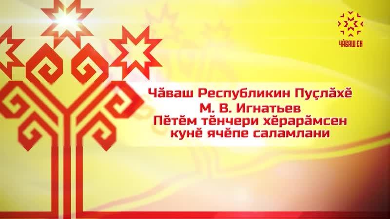 Чăваш Республикин Пуçлăхĕ М.В. Игнатьев Пĕтĕм тĕнчери хĕрарăмсен кунĕ ячĕпе саламлани