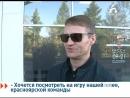 Красноярск в ожидании большого футбола