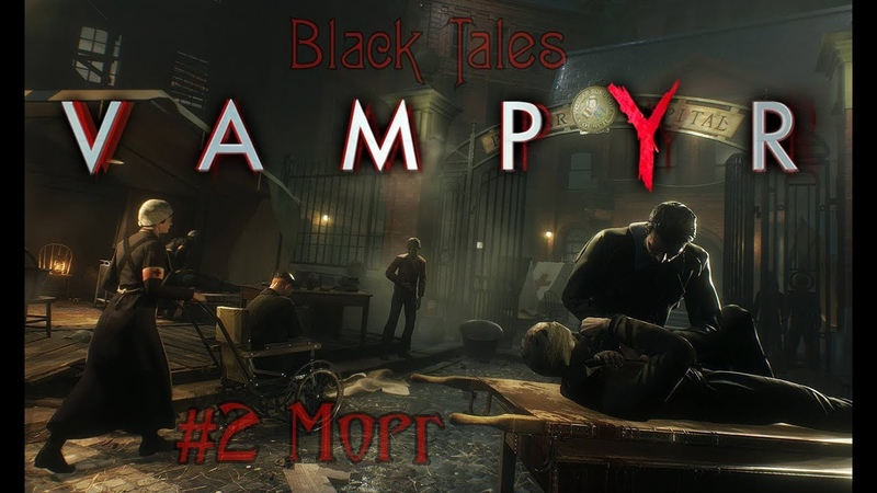 Vampyr 3 - Морг