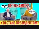 Хто стане президентом Петро Бампер в гостях у Міті Бідона