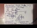Детектот электрического (от HV теслы - ~) и магнитного (от низковольтного качера Бровина ~ ) полей