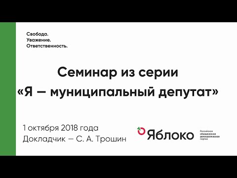 Семинар «Я — муниципальный депутат» с Сергеем Трошиным
