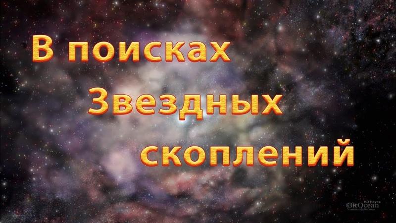 Вселенная: В поисках Звездных скоплений || Док. Фильм FHD 1080p
