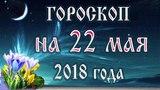 Прогноз на сегодня. Гороскоп на 22 мая 2018 года все знаки зодиака