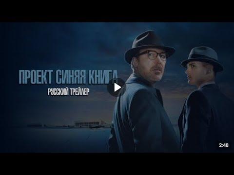 Русский трейлер 1 сезона сериала Проект Синяя Книга Project Blue Book