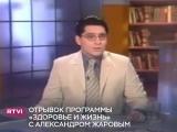 «Здоровье и жизнь» с Александром Жаровым