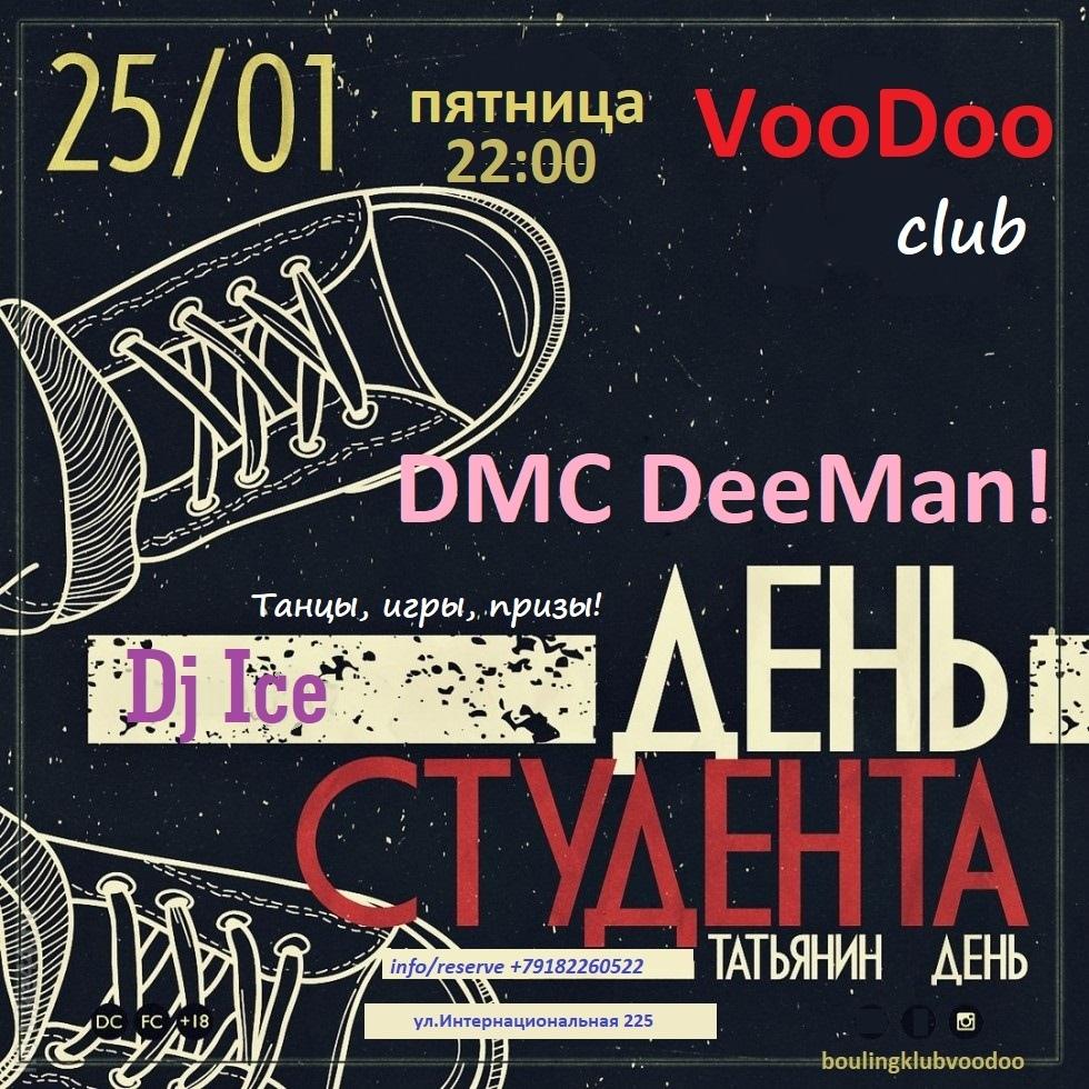 Татьянин день @ VOODOO club