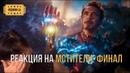 Щелчок Тони Старка в Мстители Финал / Реакция моей мамы на смерть железного человека