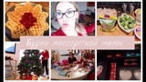 VLOG День из жизни Рецепт из Pinterest Убираю елку Хранение елочных игрушек Готовлю вафли