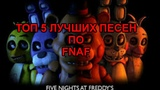 ТОП 5 ЛУЧШИХ ПЕСЕН ПО FNAF (Five Nights at Freddy's )