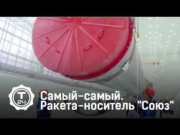 Ракета-носитель Союз | Самый-самый | Т24