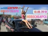 18.08.18/Db Drag/Новосибирск - финал Сибири - vlog #miss_spl