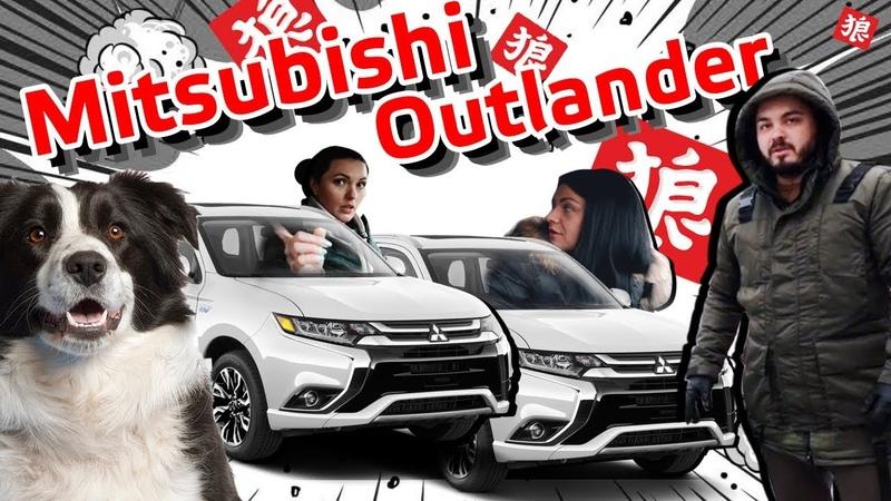Трое в Mitsubishi Outlander, не считая собаки / Обзор / Тест драйв от Оками