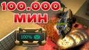 ТАНКИ ОНЛАЙН l ВЗОРВАЛ 100 000 МИН l МОДУЛЬ 100 НА ТЕСТОВОМ СЕРВЕРЕ!
