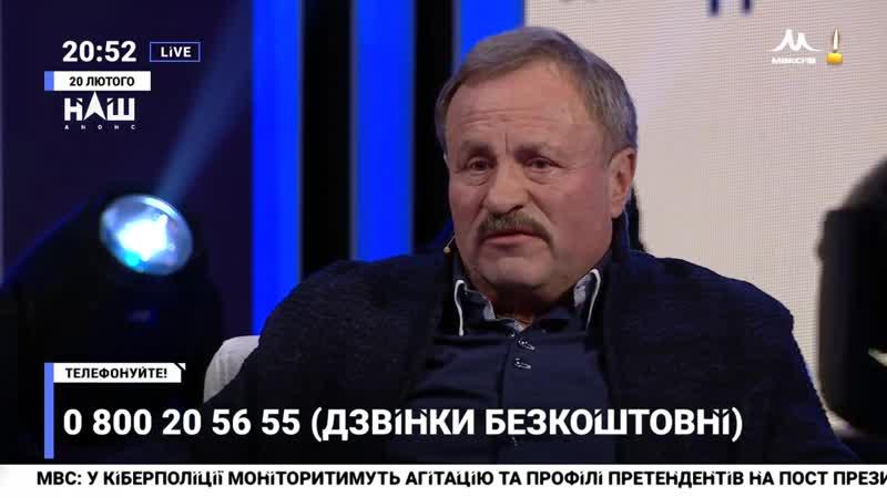 Бистряков Українців з гордого народу перетворили в населення Події дня НАШ 20 12