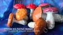 518. Моя коллекция грибов из папье-маше. 2 способа изготовления.