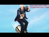 Классика кино №20 - Голый пистолет (1988)