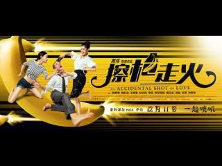 擦枪走火  An Accidental Shot of Love 2015 HD1080P.X264.AAC.Mandarin.CHS-ENG.Mp4Ba