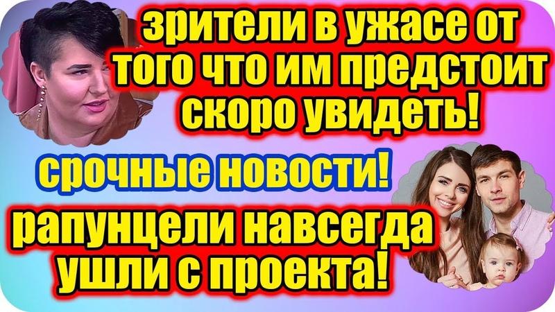 ДОМ 2 НОВОСТИ ♡ Раньше Эфира 24 апреля 2019 (24.04.2019).