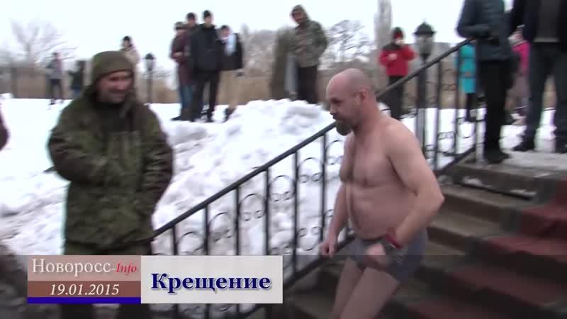 Как это было 19 января 2015 Алчевск Алексей Мозговой и жители Алчевска празднуют Крещение Господня