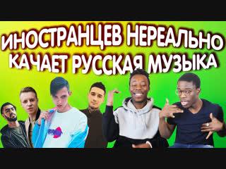 Иностранцев нереально качает русская музыка (тима белорусских, markul, bumble beezy, miyagi)